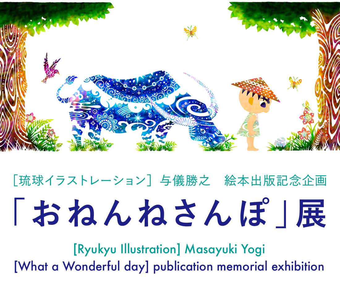 [琉球イラストレーション]与儀勝之 絵本出版記念企画 「おねんねさんぽ」展